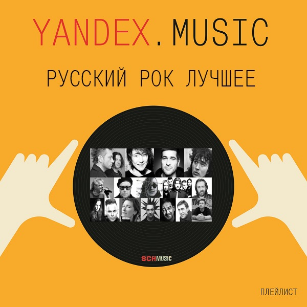 Русский рок лучшее