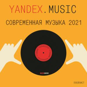 Современная музыка 2021