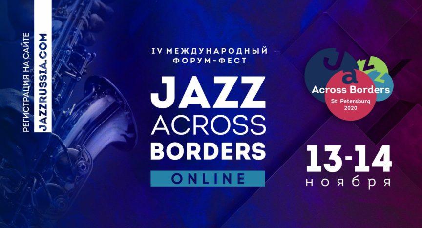 Ежегодный форум-фест Jazz Across Borders