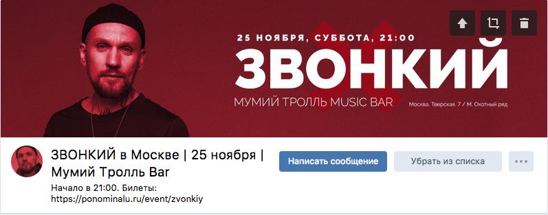 Продвижение концертов. КЕЙС ЗВОНКОГО